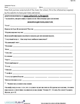 SCHOOL SUPPLIES WEB QUEST (RUSSIAN)