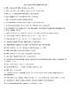 Kindergarten SAT 10 Math Practice (SESAT)