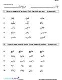 SOUNDS AND LETTERS TEST (ARABIC)