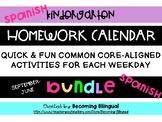SPANISH Bundle Kindergarten Homework Calendars Sept-June *