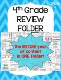 STAAR Review Folder- 4th grade