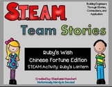STEM/STEAM-Ruby's Wish (ELA, SS, Math, Science, ART, STEAM)