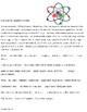 """STEM """"Wish List"""" Letter For the Start of School"""