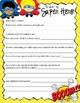 SUPER HERO - Welcome Back / student activities/ classroom forms