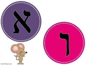SWAT! Hebrew Alphabet (Mouse & Cheese) Low-Prep Activity