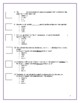 Sadlier:  Level A - Unit 6 Test w/ Answer Key (Editable)