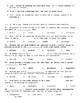 Sadlier Vocabulary Workshop Level C Unit 15 Test
