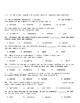 Sadlier Vocabulary Workshop Level C Unit 2 Test