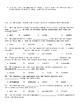 Sadlier Vocabulary Workshop Level C Unit 8 Test