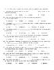 Sadlier Vocabulary Workshop Level C Units 4 - 6 Tests