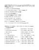 Sadlier Vocabulary Workshop Level E Units 13-15 Test