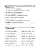 Sadlier Vocabulary Workshop Level E Units 7-9 Test