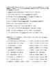 Sadlier Vocabulary Workshop Level F Units 4-6 Test