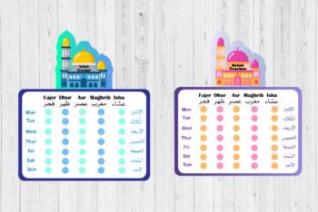 Salah tracker جدول لتشجيع الأطفال على الصلاة