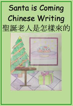 Santa Is Coming Chinese Writing 聖誕老人是怎樣來的中文寫作