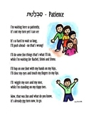 Character Development Poem - Savlanut/Patience