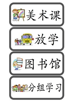 Chinese Classroom Poster - Daily Schedule Cards 课程表
