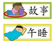 Schedule cards - Chinese