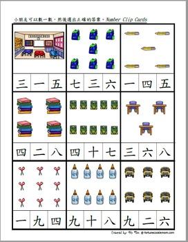 School Pre-K/Kindergarten FULL Pack (English +Traditional Chinese)