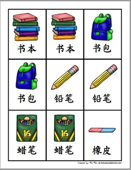 School Pre-K/Kindergarten FULL Pack (Simplified Chinese)