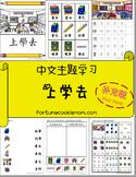 School Pre-K/Kindergarten FULL Pack (Simplified Chinese)