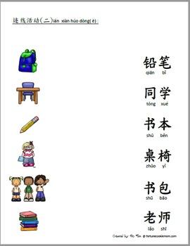 School Pre-K/Kindergarten FULL Pack (Simplified Chinese with pinyin)