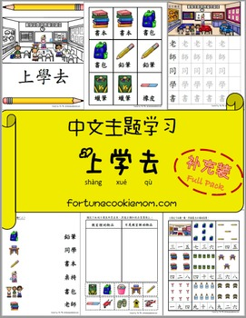 School Pre-K/Kindergarten FULL Pack (Simplified Chinese wi