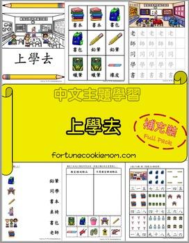 School Pre-K/Kindergarten FULL Pack (Traditional Chinese)
