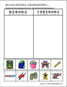 School Pre-K/Kindergarten FULL Pack (Traditional Chinese with pinyin)