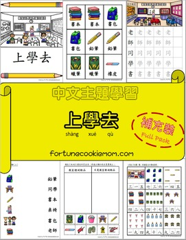School Pre-K/Kindergarten FULL Pack (Traditional Chinese w