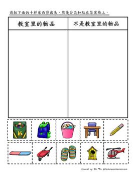 School Pre-K/Kindergarten Pack (Simplified Chinese)
