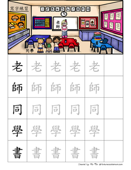School Pre-K/Kindergarten Pack (Traditional Chinese)