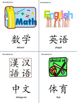 School Subjects in Chinese Flash Cards