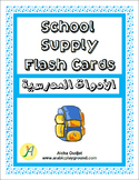 School Supply Flashcards