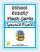 School Supply Flashcards