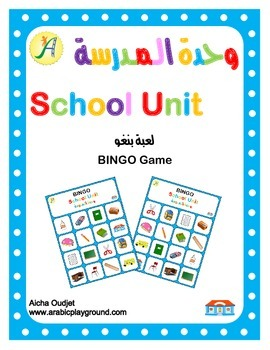 School Unit – Bingo