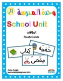 School Unit – Flash Cards