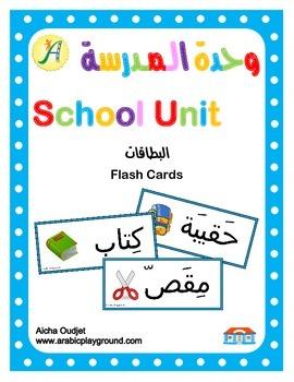 School Unit – Flash Cards
