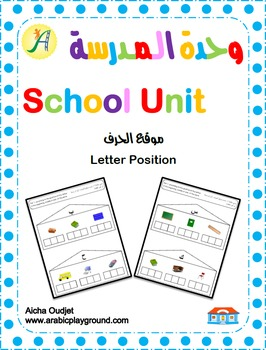 School Unit - Letters and Sounds