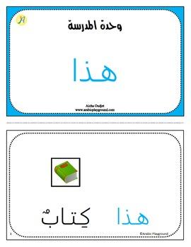 School Unit - Minibooks