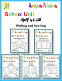School Unit - Writing and Spelling