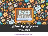School programms