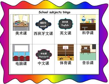 Mandarin Chinese School subjects bingo game (Chinese version)