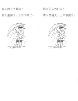 Science- Chinese Weather Unit