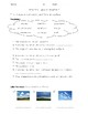 Science Fusion - 4th Grade - Unit 5 - Weather - Quizzes
