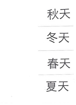 Science- Seasons Foldable in Chinese