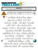 Science Vocabulary Puzzle & Sort #10
