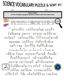 Science Vocabulary Puzzle & Sort #2