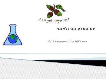 Science's International Day(Hebrew)
