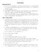 Scythe Novel Study Guide